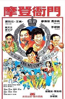Mo deng ya men (1983)