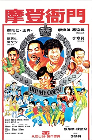 Oh My Cops 1983