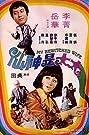 Tai tai shi sheng xian (1975) Poster