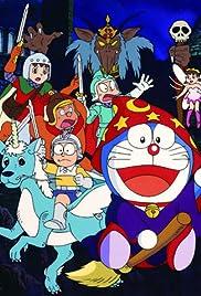 Doraemon: Nobita to mugen sankenshi Poster