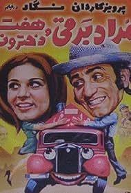 Morad barghi o haft dokhtaroon (1974)
