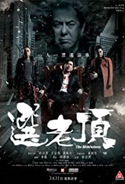 Watch Movie The Mobfathers (2016)