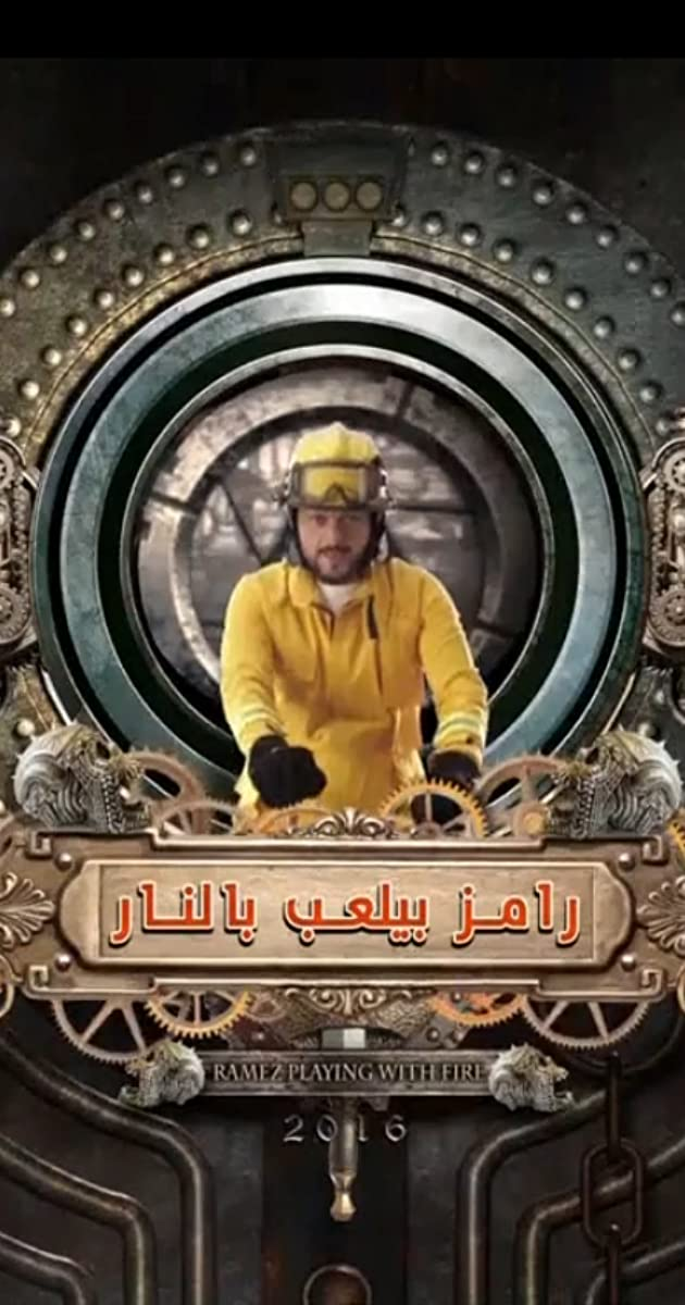 Ramez Plays With Fire Tv Series 2016 Cast Imdb