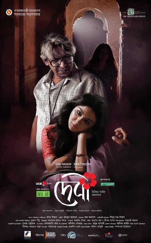 Debi 2021 Bangla Movie 720p UNCUT HDRip 600MB ESubs Download