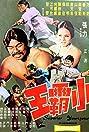 Karado: The Kung Fu Flash (1973) Poster
