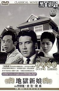 imovie 3 download Di yu xin niang Taiwan [360p]