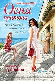 Oksana Fandera, Anna Slyu, and Katerina Shpitsa in Ogni pritona (2011)