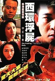 Sai Wan fau see Poster