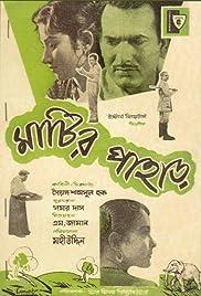 Matir Pahar Poster