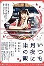 Itsumo tsukiyo ni kome no meshi (2018) Poster