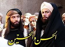 Al Hassan and Al Hussein (2011– )