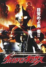 Ultraman Nexus Poster