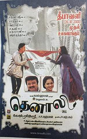 Comedy Thenali Movie