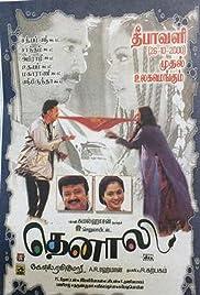 Thenali(2000) Poster - Movie Forum, Cast, Reviews