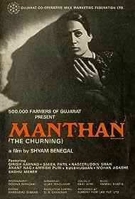 Smita Patil in Manthan (1976)