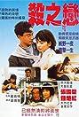 Fatal Love (1988) Poster