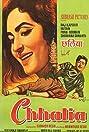 Chhalia (1960) Poster