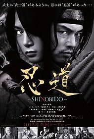 Shinobidô (2012) Poster - Movie Forum, Cast, Reviews