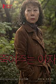 Jug-yeo-ju-neun Yeo-ja (2016)