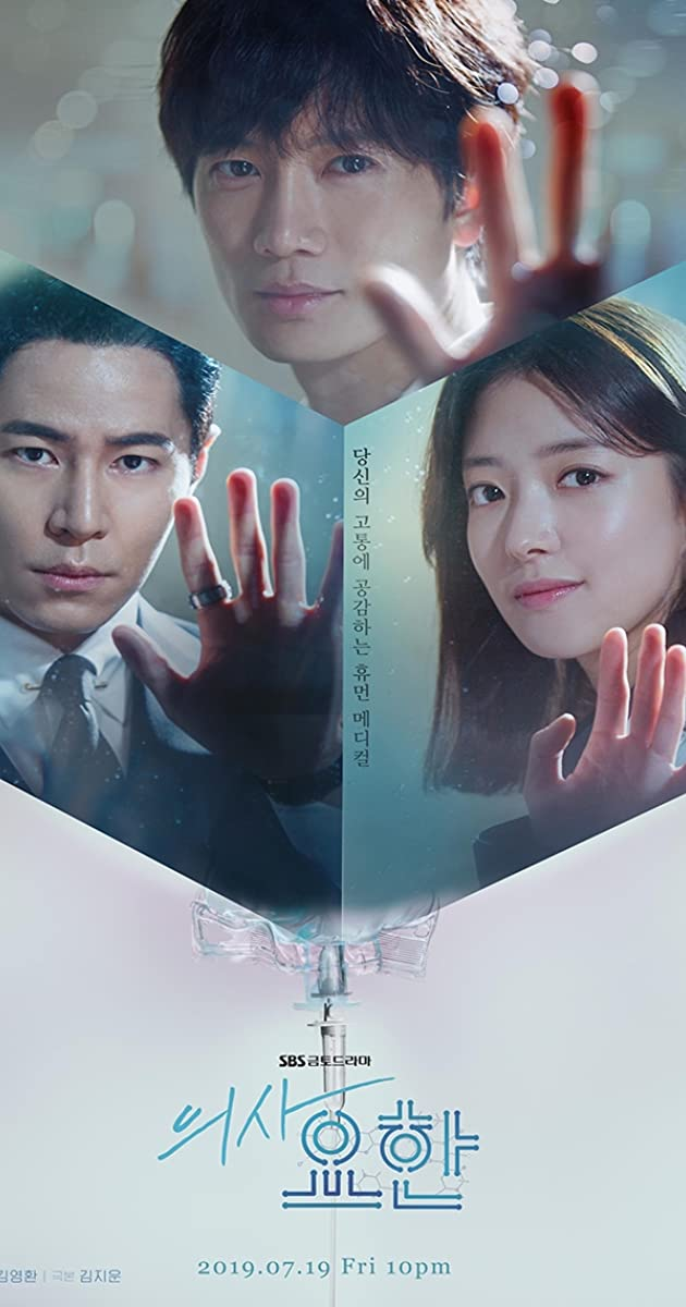 Download Uisa Yohan or watch streaming online complete episodes of  Season1 in HD 720p 1080p using torrent