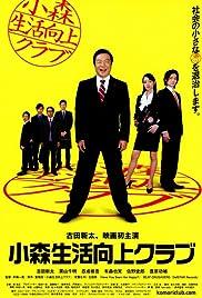 Komori seikatsu kôjô kurabu Poster