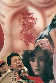 Xie luo ji Movie