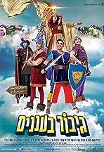 Gibor Ba'Ananim
