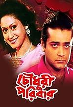 Choudhury Paribar