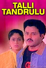 Talli Tandrulu Poster
