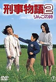 Keiji monogatari 2 - Ringo no uta Poster
