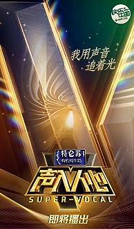 Sheng ru ren xin (2018– )