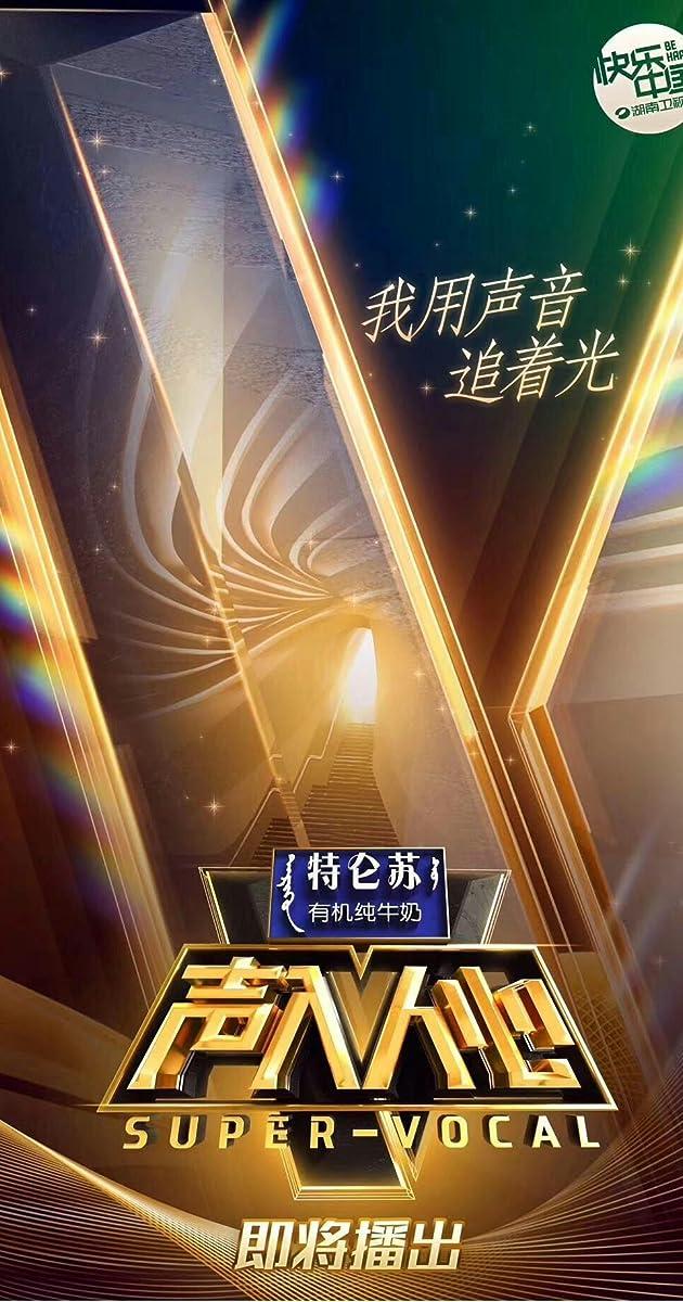 download scarica gratuito Sheng ru ren xin o streaming Stagione 2 episodio completa in HD 720p 1080p con torrent