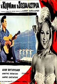 Dimitris Papamichael and Aliki Vougiouklaki in I kori mou, i sosialistria (1966)