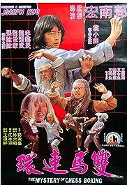 Shuang ma lian huan(1979) Poster - Movie Forum, Cast, Reviews