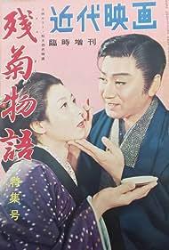 Zangiku monogatari (1956)