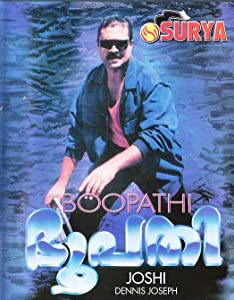Bhoopathi malayalam full movie free download