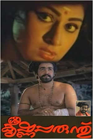 Balan K. Nair Shree Krishnaparanthu Movie