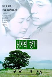 Namjaui hyanggi Poster