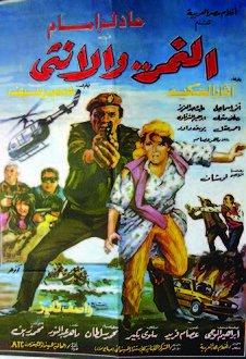 Al-nemr wa al-ontha ((1987))
