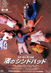 Nagisa no Shindobaddo Ryosuke Hashiguchi