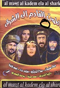 Al Maout Al Kadem Ila Al Sharq by none