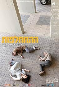 Hahithalfut (2011)