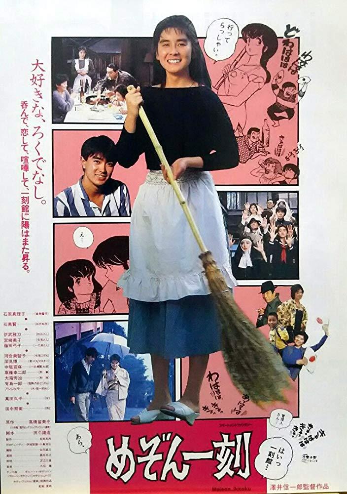 Maison Ikkoku (1986) - IMDb