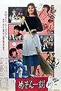 Maison Ikkoku - Apartment Fantasy (1986) Poster
