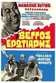 Thanasis Vengos in Tyfla na'hei o Marlon Brando (1963)