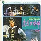 Chu Liu Xiang zhi You ling shan zhuang (1982)