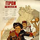 Viktor Avdyushko and Ivan Pereverzev in Geroite na Shipka (1955)