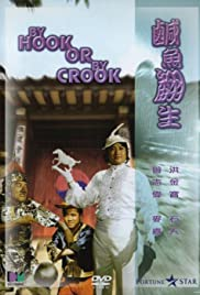 Xian yu fan sheng (1980) Poster - Movie Forum, Cast, Reviews