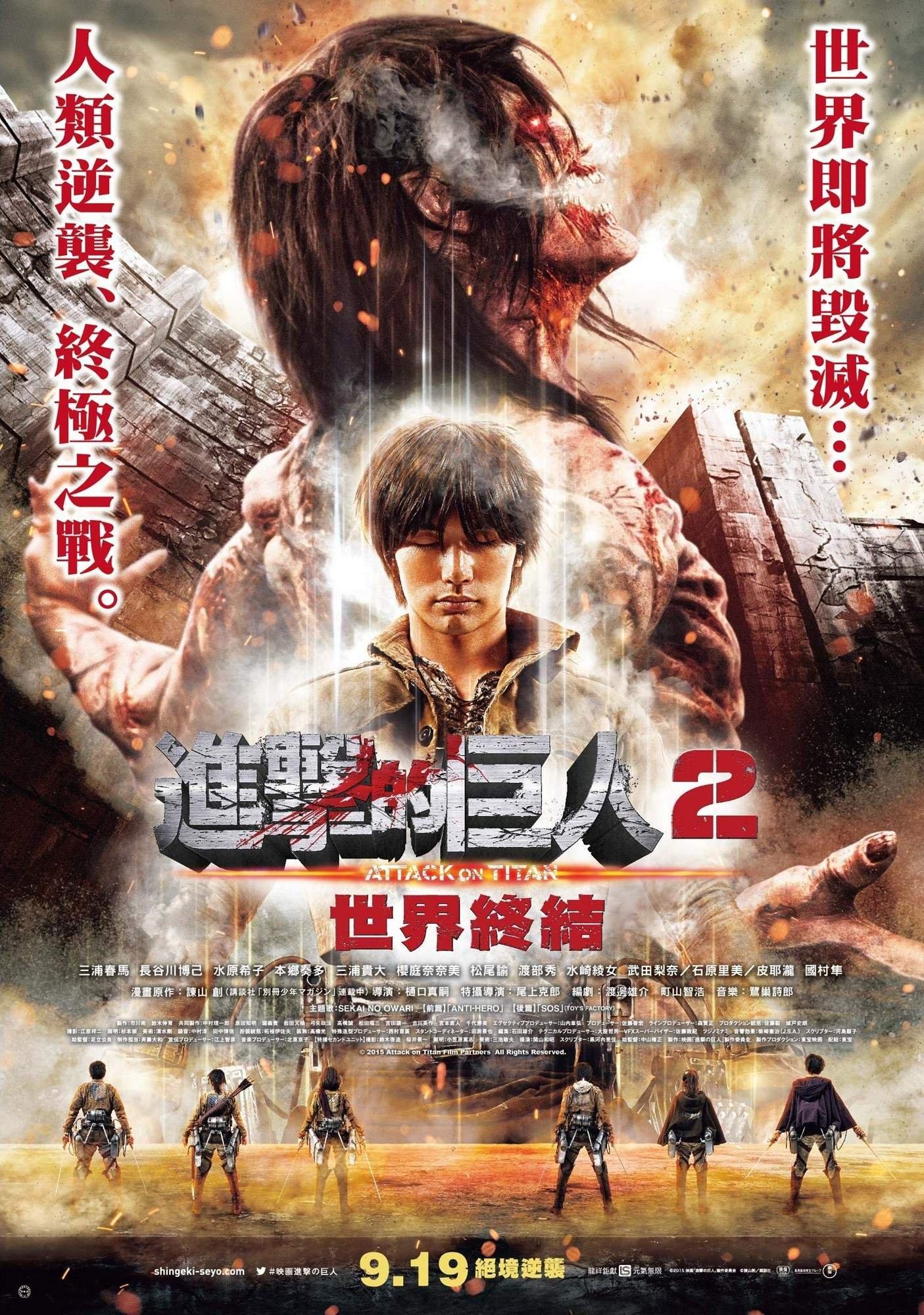 Shingeki no kyojin: Endo obu za wârudo (2015) - IMDb