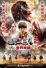 Attack on Titan II: End of the World Poster